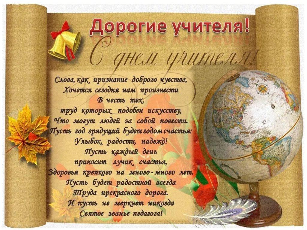 Добрым утром, открытки к празднику день учителя